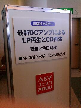 2008金田アンプ試聴会