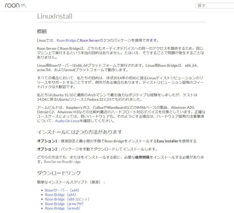roon server のLinuxベースインストールガイドページ