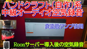 Roon空気録音動画