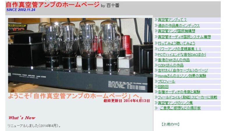 旧「自作真空管アンプのホームページ」サイト画像