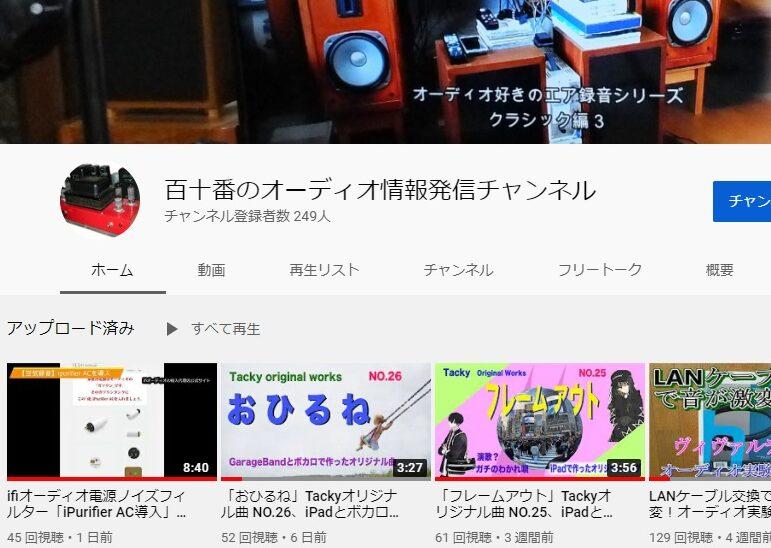 百十番のYouTubeチャンネル、オーディオ情報発信