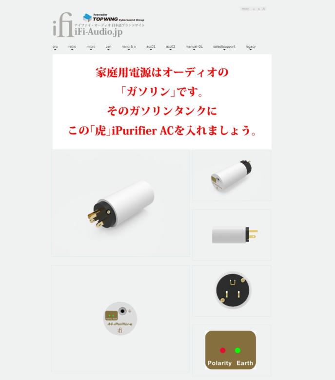 iFi-Audio AC iPurifier IPURIFIER-AC