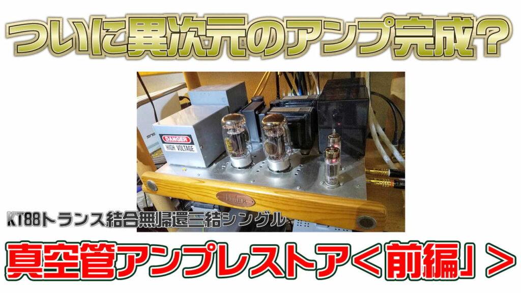 KT88シングルアンプの自作、真空管アンプレストア、古いアンプを改修【前編】