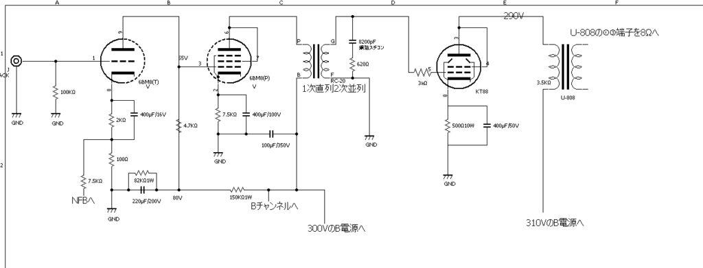 KT88イントラ結合無帰還シングル回路図