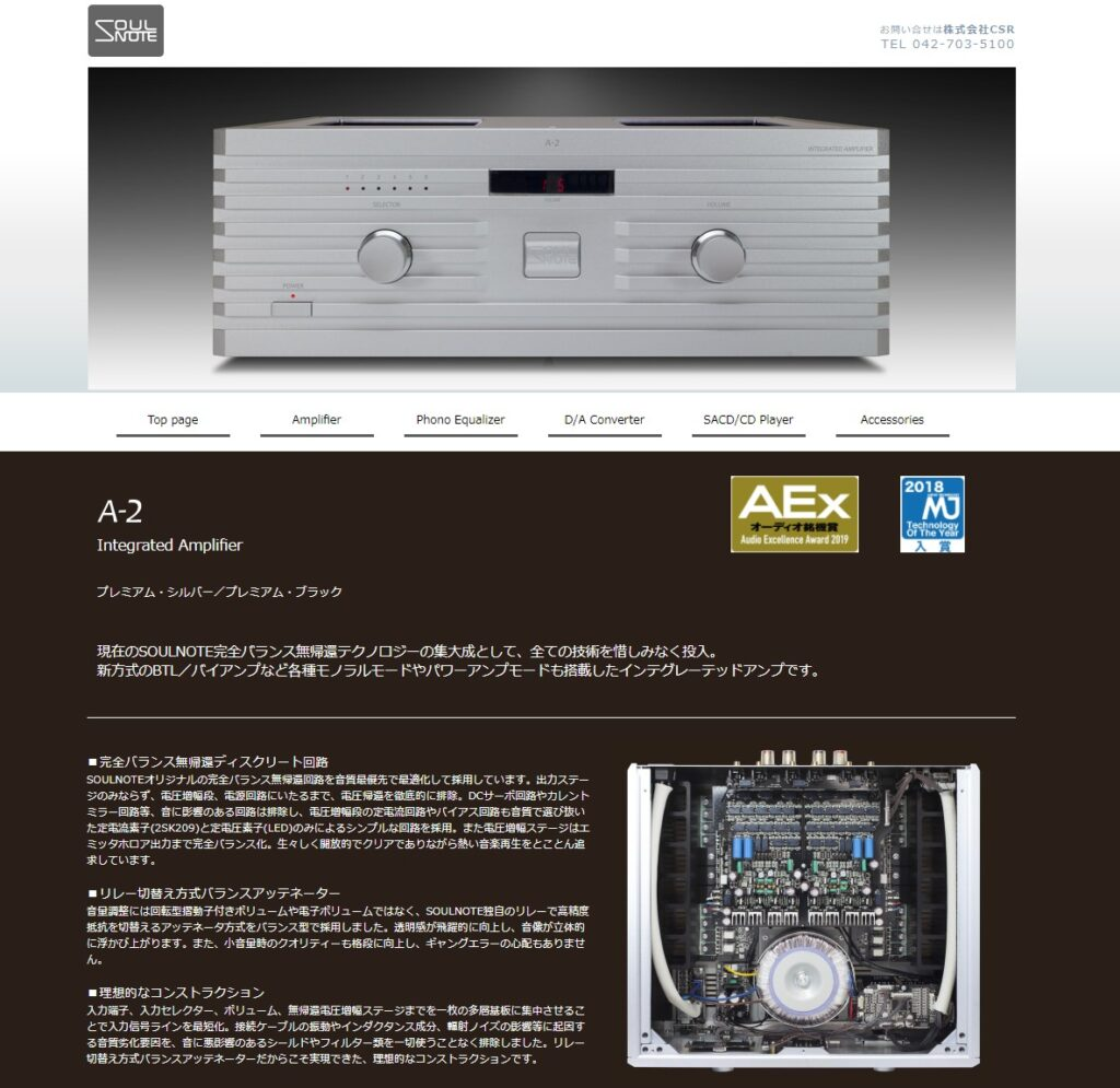 SOULNOTE A-2 公式サイト紹介ページ