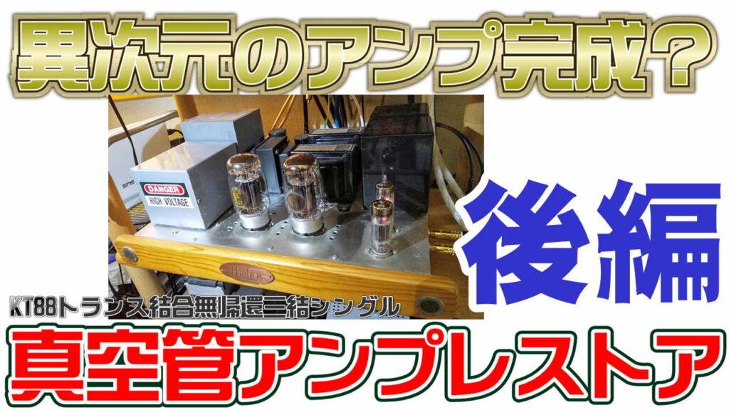 Youtube「【後編】KT88シングルアンプの自作、真空管アンプレストア、古いアンプを改修」