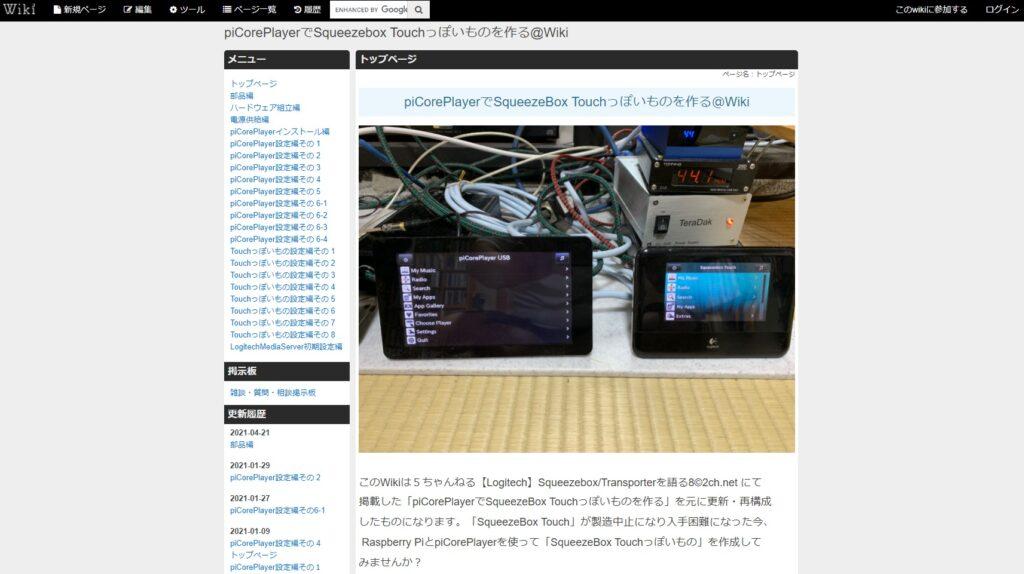 piCorePlayerの日本語wiki