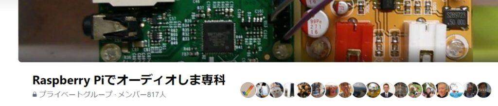 Facebook上のプライベートグループ「Raspberry Piでオーディオしま専科」