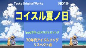 Tackyのオリジナル曲「コイスル夏ノ日」サムネイル