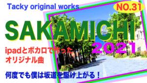 Tackyのオリジナル曲「SAKAMICHI2001]サムネール