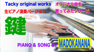 Tackyのオリジナル曲「鍵」生ピアノ生歌バージョン
