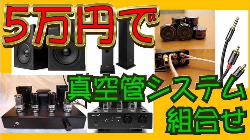 5万円で組む≪本格的≫真空管オーディオシステムを選んでみた結果?!