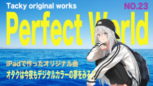 Tackyのオリジナル曲「Perfect World」サムネール