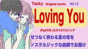 Tackyのオリジナル曲「Loving You」サムネール