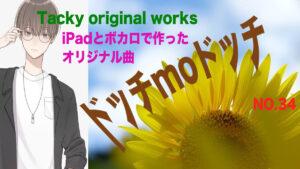 Tackyのオリジナル曲「ドッチmoドッチ」サムネール